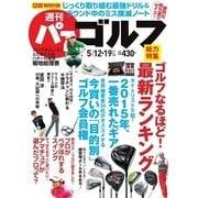 週刊 パーゴルフ 2015/5/12・19号(パーゴルフ) [電子書籍]