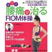 酒井式 腰痛が治るROM体操(学研) [電子書籍]