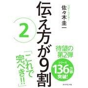 伝え方が9割 2(ダイヤモンド社) [電子書籍]