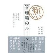 新しい管理職のルール(ダイヤモンド社) [電子書籍]