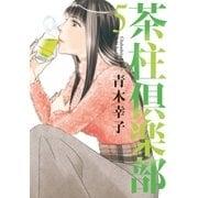 茶柱倶楽部 5(芳文社) [電子書籍]