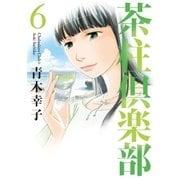 茶柱倶楽部 6(芳文社) [電子書籍]