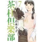茶柱倶楽部 7(芳文社) [電子書籍]