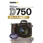 今すぐ使えるかんたんmini Nikon D750 基本&応用 撮影ガイド (技術評論社) [電子書籍]