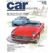 CAR MAGAZINE(カー・マガジン) No.444(ネコ・パブリッシング) [電子書籍]