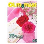 月刊OLマニュアル 2015年5月号(研修出版) [電子書籍]
