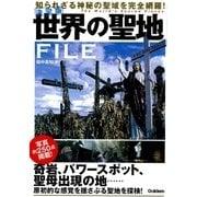 決定版 世界の聖地FILE(学研) [電子書籍]