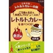 ご当地&名店&料理人プロデュースのレトルトカレーを食べつくせ! 東京編(学研) [電子書籍]