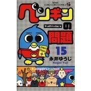 ペンギンの問題 15(てんとう虫コミックス) [電子書籍]
