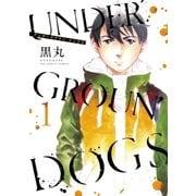 UNDERGROUN'DOGS 1(小学館) [電子書籍]