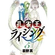 孔雀王ライジング 5(ビッグコミックス) [電子書籍]