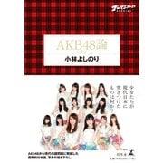 ゴーマニズム宣言SPECIAL AKB48論 (幻冬舎) [電子書籍]