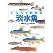 くらべてわかる 淡水魚(山と渓谷社) [電子書籍]