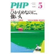 月刊誌PHP 2015年5月号(PHP研究所) [電子書籍]