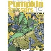 Pumpkin Scissors 帝国陸軍情報部第3課(19)(講談社) [電子書籍]