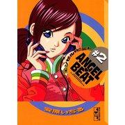 ANGEL BEAT(2)(講談社) [電子書籍]