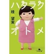 ハタラクオトメ(幻冬舎) [電子書籍]