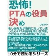 恐怖!PTAの役員決め。もしあなたが役員になってしまったら?PTA役員を楽しむ方法。かけがえのない仲間と女子会。(まんがびと) [電子書籍]