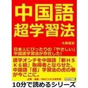 中国語超学習法。日本人にぴったりの「やさしい」中国語学習法が存在した!(まんがびと) [電子書籍]