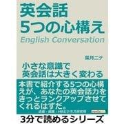 英会話。5つの心構え。小さな意識で英会話は大きく変わる。(まんがびと) [電子書籍]