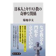 日本人とキリスト教の奇妙な関係(KADOKAWA) [電子書籍]