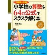 7時間で攻略 小学校の算数を64の公式でスラスラ解く本(PHP研究所) [電子書籍]