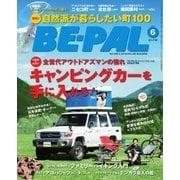 BE-PAL(ビーパル) 2015年6月号(小学館) [電子書籍]