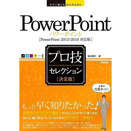 PowerPoint「決定版」プロ技セレクション―PowerPoint2013/2010対応版(今すぐ使えるかんたんEx) (技術評論社) [電子書籍]