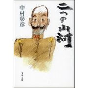 二つの山河(文藝春秋) [電子書籍]