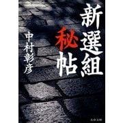 新撰組秘帖(文藝春秋) [電子書籍]