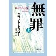 無罪 INNOCENT(上)(文藝春秋) [電子書籍]