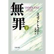 無罪 INNOCENT(下)(文藝春秋) [電子書籍]