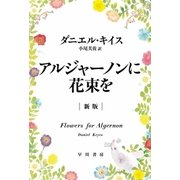 アルジャーノンに花束を〔新版〕(早川書房) [電子書籍]