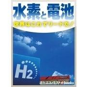 水素と電池 世界はこれでリードだ!(毎日新聞出版) [電子書籍]