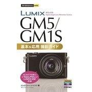 LUMIX GM5/GM1S 基本&応用撮影ガイド(今すぐ使えるかんたんmini) (技術評論社) [電子書籍]