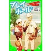 プレイボール (3) ぼくらのチーム、大ピンチ!(KADOKAWA /角川書店) [電子書籍]