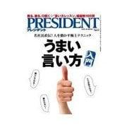 PRESIDENT 2015.6.1号(プレジデント社) [電子書籍]