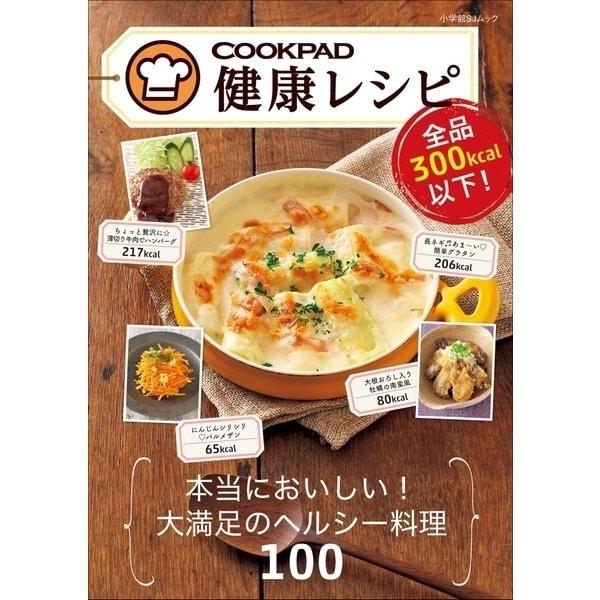 クックパッド健康レシピ-全品300kcal以下!(小学館) [電子書籍]