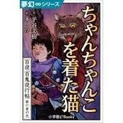 夢幻∞シリーズ 百夜・百鬼夜行帖32 ちゃんちゃんこを着た猫(小学館) [電子書籍]