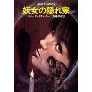 妖女の隠れ家(早川書房) [電子書籍]