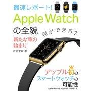 最速レポート! Apple Watchの全貌――新たな章の始まり(ゴマブックス) [電子書籍]