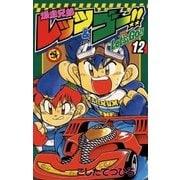 爆走兄弟レッツ&ゴー!! 12(小学館) [電子書籍]