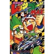 爆走兄弟レッツ&ゴー!!MAX 4(小学館) [電子書籍]