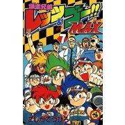 爆走兄弟レッツ&ゴー!!MAX 7(小学館) [電子書籍]
