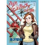 女流飛行士マリア・マンテガッツァの冒険 1(小学館) [電子書籍]