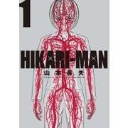 HIKARIーMAN 1(小学館) [電子書籍]