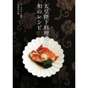 天皇陛下料理番の和のレシピ(幻冬舎) [電子書籍]