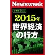 2015年 世界経済の行方(ニューズウィーク日本版e-新書No.32)(CCCメディアハウス) [電子書籍]