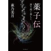 『薬子伝』-誇り高く美しく-(BookWay) [電子書籍]