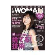 日経ウーマン 2010年12月号(日経BP社) [電子書籍]
